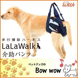 犬 介護用 LaLaWalk ハーネス 介助パンツ デニム(紺) 2TA0083-88 大型犬 中型犬|bow-wow