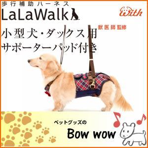 犬 歩行補助ハーネスLaLaWalk小型犬・ダックス用サポーターパッド付き カーニバル ララウォーク 介護 散歩補助 かわいい 2TB0011-85 紺|bow-wow