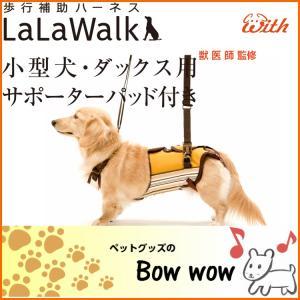 犬 歩行補助ハーネスLaLaWalk小型犬・ダックス用サポーターパッド付き マルチストライプ ララウォーク 介護 散歩補助 かわいい 2TB0012-32 キャメル|bow-wow