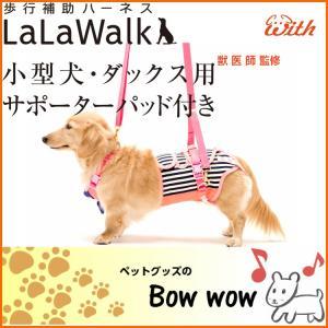 犬 歩行補助ハーネスLaLaWalk小型犬・ダックス用サポーターパッド付き チェリーマリン ララウォーク 介護 散歩補助 かわいい 2TB0013-11 ピンク|bow-wow