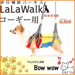 犬 介護用 ハーネス LaLaWalk 中型犬・コーギー用 TOY(赤×黄×青) 散歩補助 歩行補助 おしゃれ 2TC0007-15|bow-wow