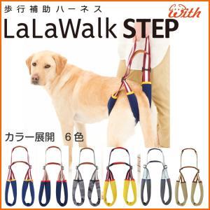 犬 歩行補助ハーネス 介護用LaLawalk STEP(ステップ)後足用 中型犬 大型犬 介護用 犬用ハーネス フリー 全6色|bow-wow