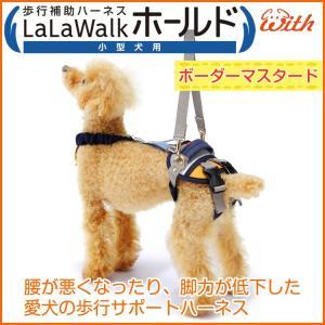 歩行補助ハーネス LaLaWalk ホールド 介護用 小型犬 ボーダーマスタード(2TE0101)|bow-wow