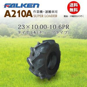 A210A 23X10.00-10 6PR チューブタイプ 作業機/運搬車用タイヤ FALKEN(OHTSU)製 23X1000-10 バワーズ・コーポレーション