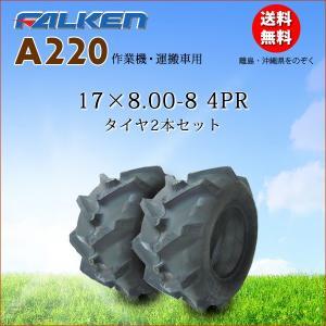 A220 17X8.00-8 4PR 2本セット チューブタイプタイヤ 作業機 運搬車用 FALKEN(OHTSU)製 17X800-8 バワーズ・コーポレーション