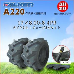A220 17X8.00-8 4PR タイヤ2本+チューブ2枚セット 作業機 運搬車用タイヤ FALKEN(OHTSU)製 17X800-8 バワーズ・コーポレーション