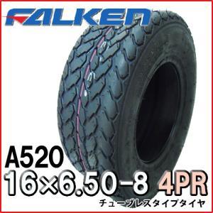芝刈り機用タイヤFALKEN / OHTSU A520 16X6.50-8 4PR T/L(16x650-8) チューブレスタイヤ【送料無料】|bowers