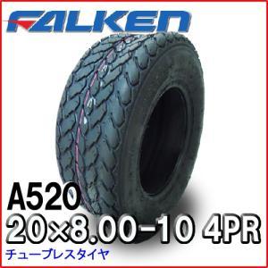 芝刈り機用タイヤFALKEN / OHTSU【A520 20X8.00-10 4PR T/L(20X800-10)】送料無料|bowers