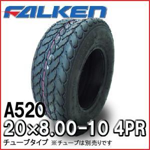 芝刈り機用タイヤFALKEN / OHTSU A520 20X8.00-10 4PR T/T(20X800-10)送料無料|bowers