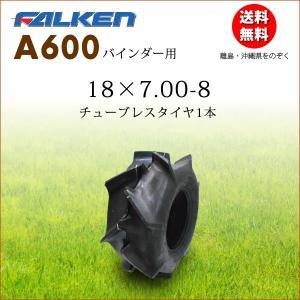 バインダー用タイヤ/FALKEN (ファルケン)A600 18x7.00-8 T/L(18x700-8)】送料無料|bowers