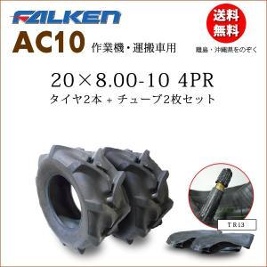 AC10 20X8.00-10 4PR タイヤ2本+チューブ2枚セット 作業機、運搬車用タイヤ ファルケン製 20X800-10 バワーズ・コーポレーション