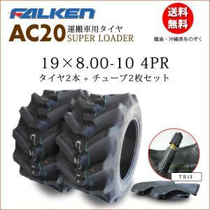 AC20 19X8.00-10 4PR タイヤ2本+チューブ2枚セット 運搬車用タイヤ ファルケン製 19X800-10 バワーズ・コーポレーション