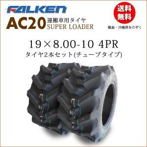 AC20 19X8.00-10 4PR 2本セット チューブタイプタイヤ 運搬車用タイヤ ファルケン製 19X800-10 バワーズ・コーポレーション