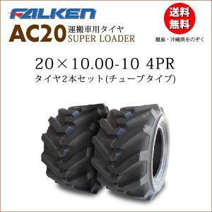 AC20B 20X10.00-10 4PR 2本セット チューブタイプ 運搬車用タイヤ ファルケン製 20X1000-10 バワーズ・コーポレーション