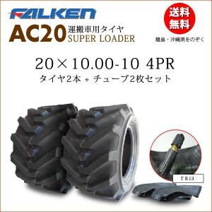 運搬車用タイヤ ファルケン製 AC20B 20X10.00-10(20X1000-10) 4PR タイヤ2本+チューブ2枚セット