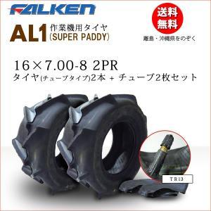運搬車・作業機用タイヤ ファルケン製 AL1 16X7.00-8(16X700-8) 2PR WT (16X700-8)タイヤ2本+チューブ2枚セット
