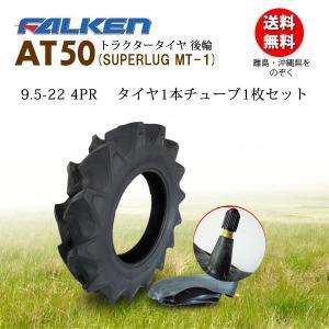 トラクタータイヤ 後輪 ファルケン AT50 9.5-22 4PR タイヤ1本+チューブ(TR15)1枚セット 送料無料|bowers