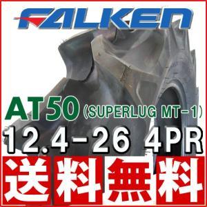 トラクタータイヤ 後輪 ハイラグタイヤ ファルケン AT50 12.4-26 4PR チューブタイプ 送料無料|bowers