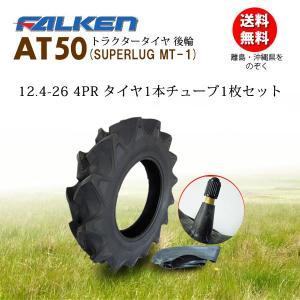 トラクタータイヤ 後輪 ファルケン AT50 12.4-26 4PR タイヤ1本+チューブ(TR15)1枚セット 送料無料|bowers