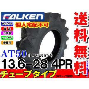 トラクタータイヤ 後輪 ハイラグタイヤ ファルケン AT50 13.6-28 4PR チューブタイプ【送料無料】|bowers