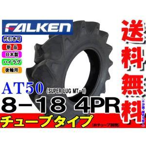 トラクタータイヤ 後輪 ハイラグタイヤ ファルケン AT50 8-18 4PR チューブタイプ【送料無料】|bowers