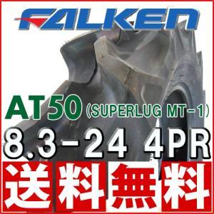 トラクタータイヤ 後輪 ハイラグタイヤ ファルケン AT50 8.3-24 4PR チューブタイプ 送料無料|bowers