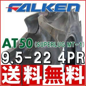 トラクタータイヤ 後輪 ハイラグタイヤ ファルケン AT50 9.5-22 4PR チューブタイプ 送料無料|bowers