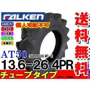 トラクタータイヤ 後輪 ハイラグタイヤ ファルケン AT50 13.6-26 4PR チューブタイプ【送料無料】※個人宅配不可|bowers