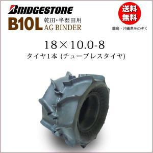 バインダー用タイヤ/ブリヂストンB10L 18X10.0-8(18x100-8)T/L送料無料|bowers