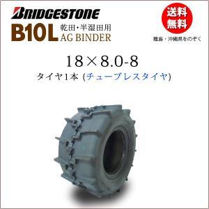 バインダー用タイヤ/ブリヂストンB10L 18X8.0-8(18x80-8)T/L送料無料|bowers