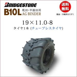 バインダー用タイヤ/ブリヂストンB10L 19X11.0-8(19x110-8)T/L送料無料|bowers