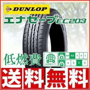 ダンロップ エナセーブEC203 155/65R14 4本セット〜低燃費タイヤ 送料無料|bowers