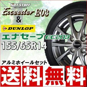 ダンロップ エナセーブEC203 155/65R14+エクシーダーE03 サマータイヤ+アルミホイール4本セット 送料無料 bowers