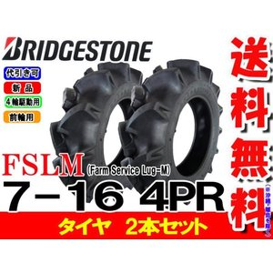 トラクタータイヤ 前輪 FSLM 7-16 4PR  タイヤ2本セット チューブタイプ  送料無料 ...