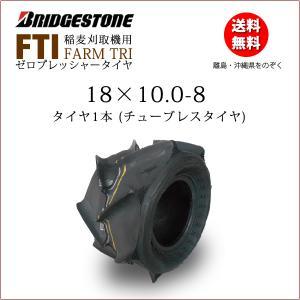 収穫機用(バインダー)タイヤ/ブリヂストン FTI 18x10.0-8(18x100-8)ゼロプレタイヤ 送料無料|bowers