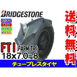 収穫機用(バインダー)タイヤ/ブリヂストン FTI 18x7.0-8(18x70-8) ゼロプレタイヤ 送料無料|bowers