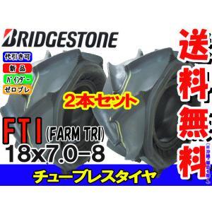 FTI 18x7.0-8(18x70-8)チューブレス 2本セットゼロプレタイヤ収穫機用(バインダー)/ブリヂストン|bowers