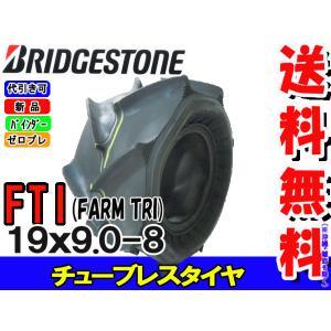 収穫機用(バインダー)タイヤ/ブリヂストン FTI 19x9.0-8(19x90-8)ゼロプレタイヤ 送料無料|bowers