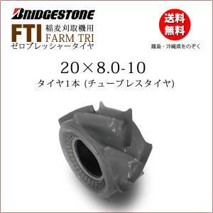 収穫機用(バインダー)タイヤ/ブリヂストン FTI 20x8.0-10(20x80-10)ゼロプレタイヤ 送料無料|bowers