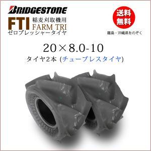 FTI 20x8.0-10(20x80-10)チューブレス 2本セットゼロプレタイヤ収穫機用(バインダー)/ブリヂストン|bowers