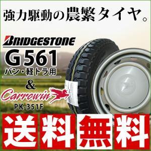 ブリヂストン G561 145R12 6PR サマータイヤ&スチールホイール(マルチ)4本セット【送料無料】軽トラック専用 bowers