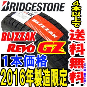 ブリヂストン スタッドレスタイヤ ブリザック BLIZZAK REVO GZ 165/70R14 1本価格 2016年製