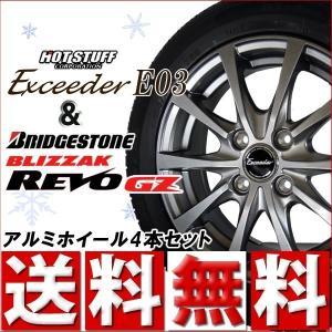ブリヂストン  BLIZZAK REVO GZ 165/70R14【スタッドレスタイヤ&アルミホイール4本セット】 エクシーダーE03「14x4.5」「14X5.5 」 【2016年製】送料無料