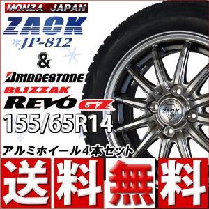 ブリヂストン スタッドレスタイヤREVO GZ 155/65R14+ZACK JP812 アルミホイール4本セット 送料無料