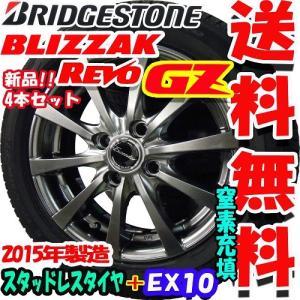 ブリヂストン  BLIZZAK REVO GZ 175/65R14【スタッドレスタイヤ&アルミ4本セット】 エクシーダーEX10 14X5.5 4/100 +43 【2015年製】送料無料 bowers