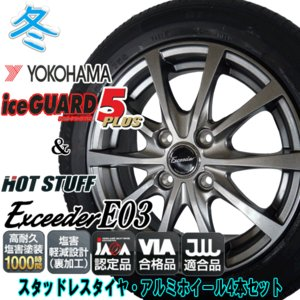 2017年製ヨコハマ アイスガードファイブプラス IG50 155/65R14+エクシーダーE03 スタッドレスタイヤxアルミホイール4本セット|bowers