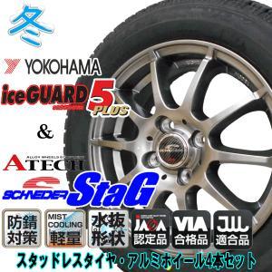 2017年製 ヨコハマ アイスガードファイブプラス IG50プラス 155/65R14+シュナイダーSTAG スタッドレスタイヤ +アルミホイール4本セット|bowers