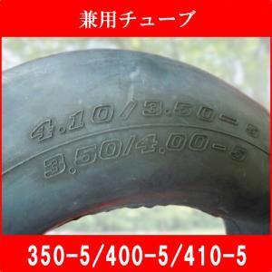 農耕用 チューブ  兼用型【350-5(3.50-5)】【400-5(4.00-5)410-5(4.10-5】【送料無料】口金 JS-87|bowers