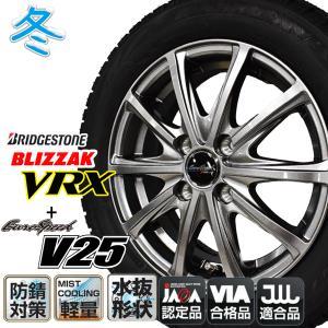 2017年製 ブリヂストン BLIZZAK VRX 155/65R14+V25 アルミホイール4本セット|bowers