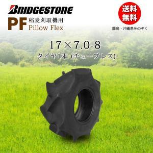 収穫機用(バインダー)タイヤ/ブリヂストン PF 17x7.0-8(17x70-8) T/L 送料無料|bowers